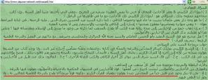 Al Quran Sekarang Palsu ? [ Ali al Amilany Pendeta Syiah ]