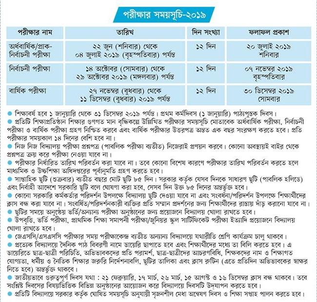 Bangladesh-School-Academic-Calendar-2019