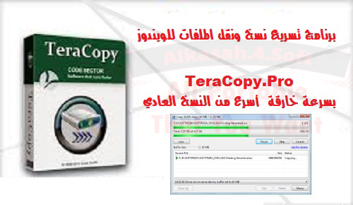 أقوى برنامج تسريع نسخ ونقل الملفات للويندوز TeraCopy Pro كامل بالتفعيل