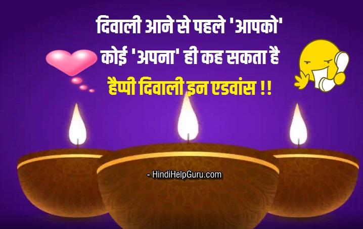 happy diwali advance shayari wishes images photos hd