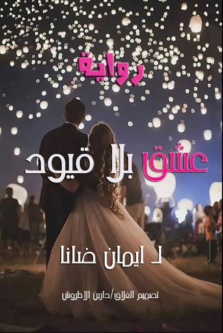 رواية عشق بلا قيود - إيمان ضانا