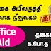 Sri Lanka Institute of Development Administration - Vacancy - Office Aid
