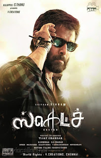Sketch First Look Poster