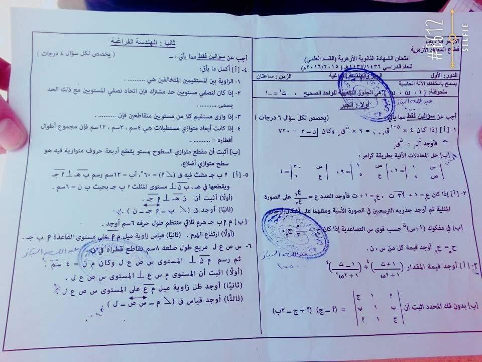 امتحان رياضيات الجبر و الهندسة الفراغية الثانوية الازهرية 2016