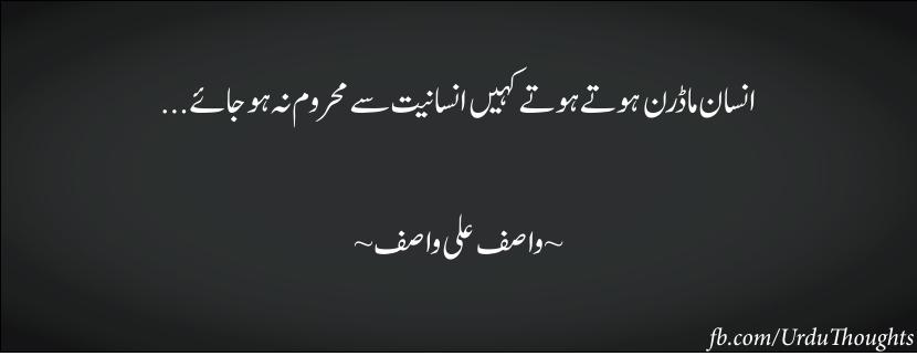 Sad Wallpapers With Quotes In Urdu Fb Urdu Quotes Cover Photos Urdu Facebook Cover Urdu