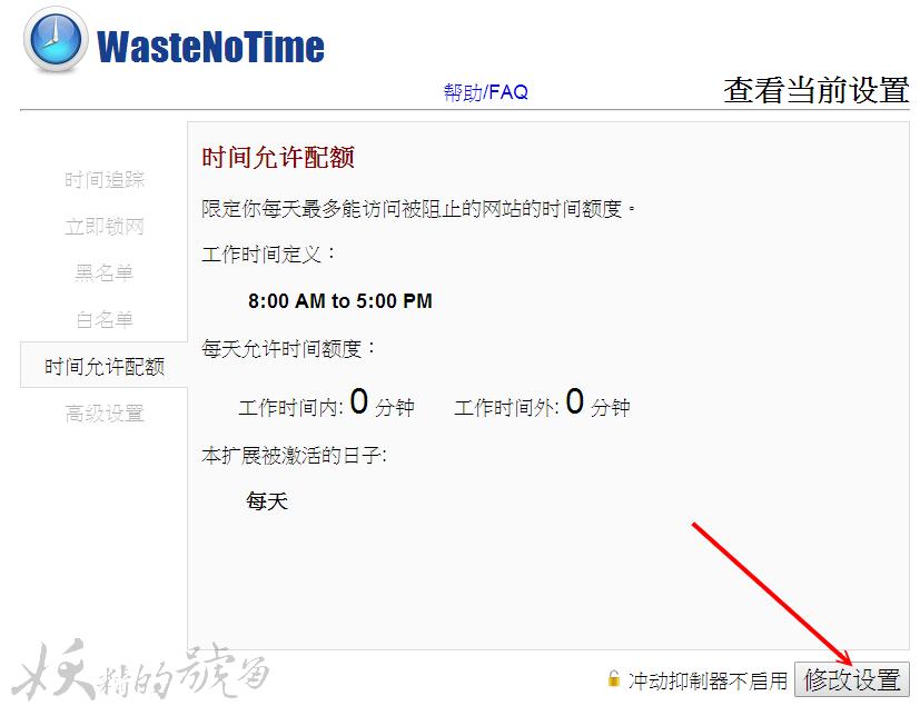 6 - [Chrome]管不住自己的上網習慣嗎?讓WasteNoTime來幫你!限制網站的瀏覽時間,讓你做回自己的主人