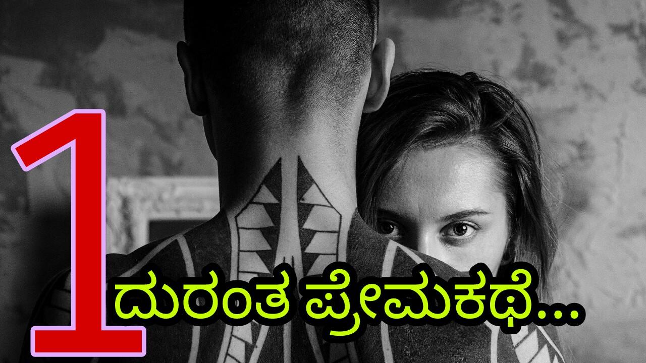 ಕನ್ನಡ ಪ್ರೇಮಕಥೆಗಳು - Kannada Love Stories- Love story in Kannada