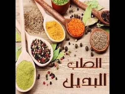 الطب البديل وعلاج جميع الامراض بالاعشاب