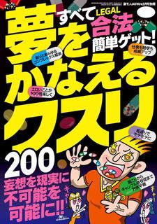 夢をかなえるクスリ200 すべて合法簡単ゲット!