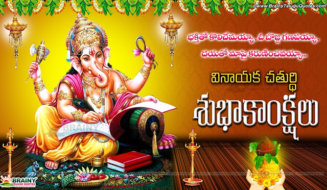 Here is Happy Ganesh Chaturthi 2016 Wishes,Happy Vinayaka Chavithi,Happy Vinayaka Chavithi 2016,Happy Vinayaka Chavithi 2016 Images,Happy Vinayaka Chavithi Images, Lord Ganesha Song in hindi,Vinayaka Chavithi Wishes,2016 Vinayaka Chavithi Wishes Images,Vinayaka Chavithi Telugu Images Wishes HD Wallpapers Photos,Vinayaka Chavithi Images Wishes Quotes HD Wallpapers Best Collections Offers,Vinayaka Chavithi Images HD Wallpapers For Facebook, Whatsapp,Happy Vinayaka Chavithi Telugu Images Posters Wishes,Happy Vinayaka Chavithi Images Telugu, Hindi Wishes Messages,Sankata Nashak Ganesh Stotram Pranamya Shirasa Devam lyrics in telugu