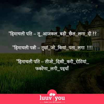 Himachali pahadi jokes , pahadi funny jokes , pahadi status और himachali status