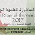 جائزة المنشورة العلمية الجزائرية لسنة 2017