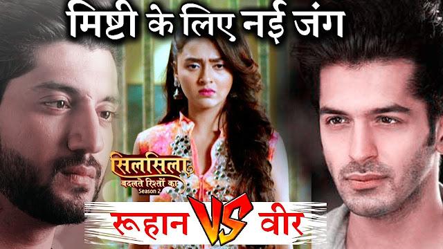 Future Story : Pari and Veer shocking reaction on Ruhaan proposing Mishti in Silsila Badalte Rishton Ka 2