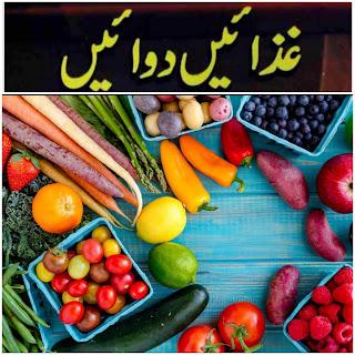 Ghzain Dawaein Urdu Book