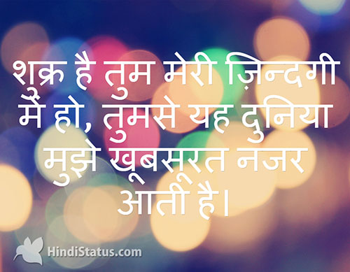 You are the Reason of my Life - HindiStatus