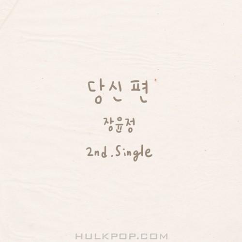 Jang Yoon Jeong – 당신편 – Single