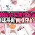 韩国必买美药妆品,韩妹最新首推平价品!