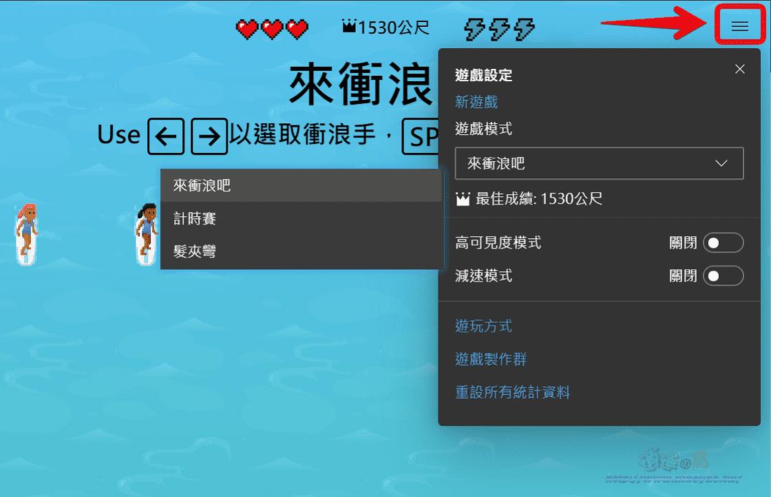 Edge 瀏覽器加入衝浪離線小遊戲