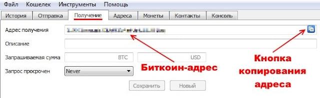 Адрес получения BTC в кошельке Electrum