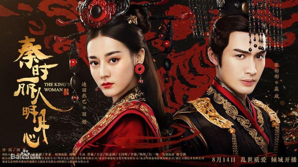 poster phim lệ cơ truyện 2017