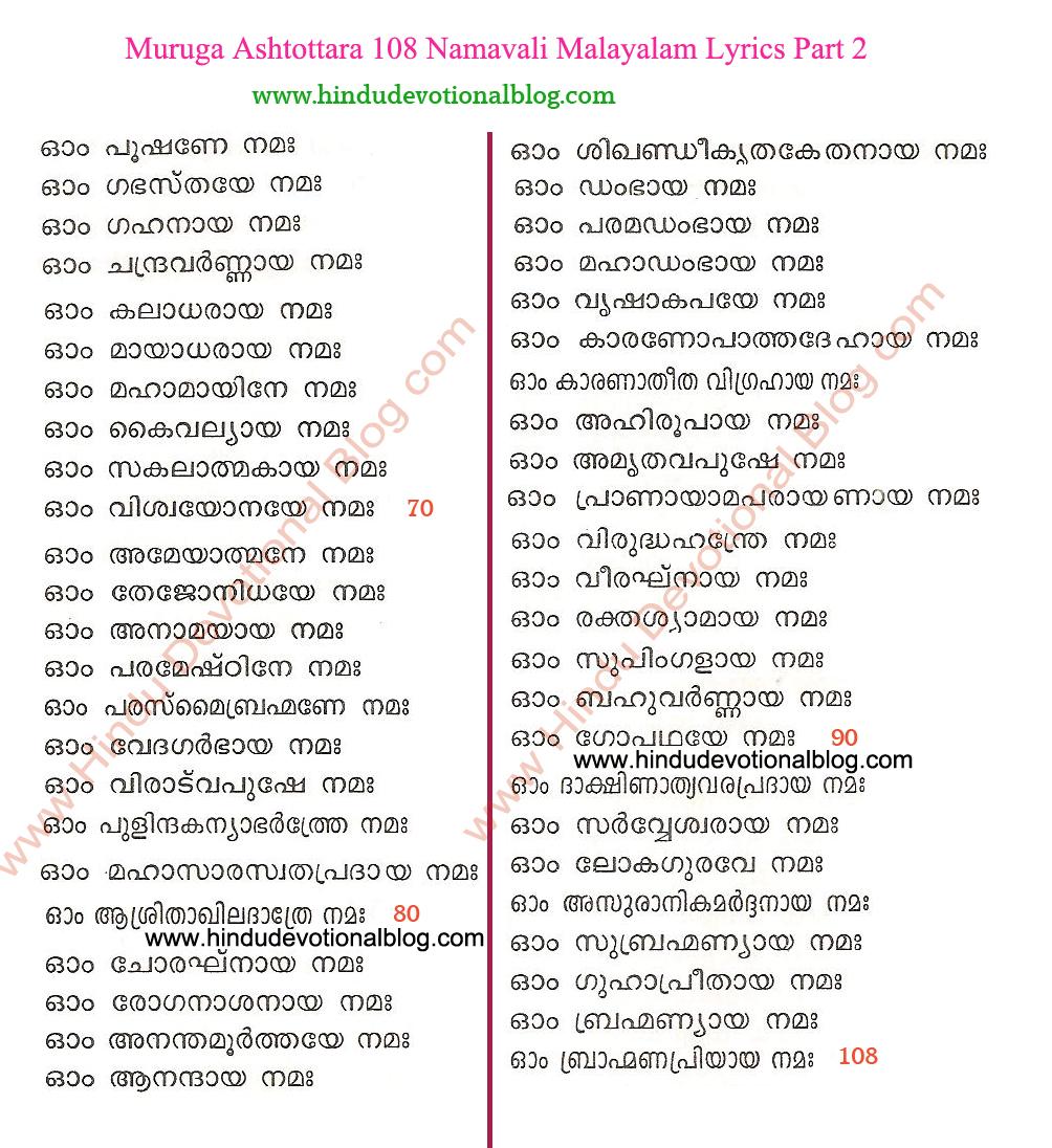 Shivashtakam With Malayalam Lyrics - Lord Shiva - YouTube