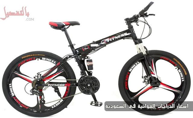 اسعار الدراجات الهوائية في السعودية 2018