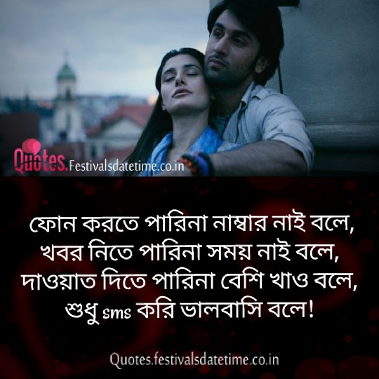 Instagram & Facebook Bangla Love Status Free Download & share