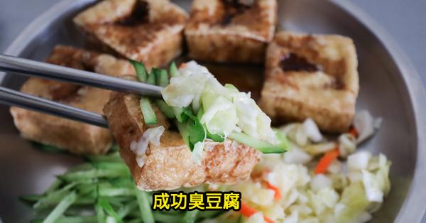 台中南屯|成功臭豆腐|南屯美食|人潮不斷|彩虹眷村附近
