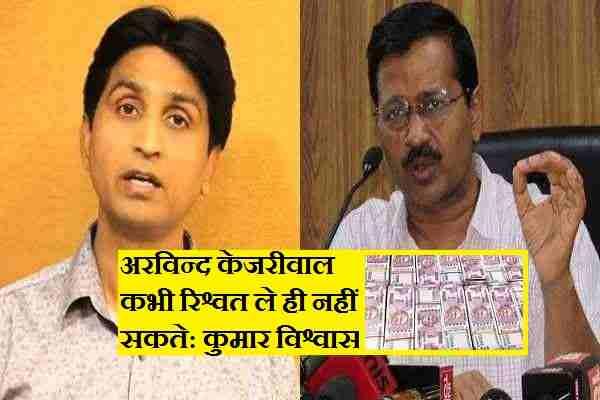 arvind-kejriwal-may-take-bribery-read-why