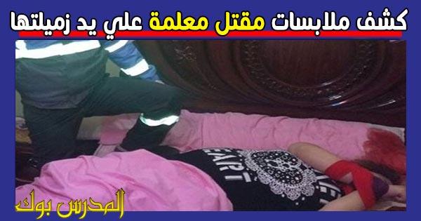 عاجل كشف غموض مقتل معلمة علي يد زميلتها بالبحر الأحمر والسبب الدهب