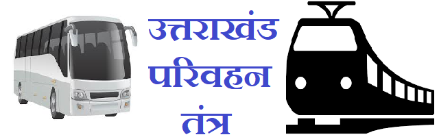 Uttarakhand Parivahan Tantra / उत्तराखण्ड : परिवहन तंत्र