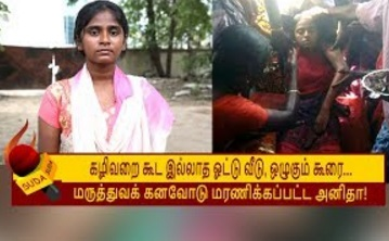 Central and state govt only the responsibilities for anitha death