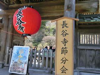 長谷寺の節分祭