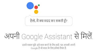 Google Assistant now available in Hindi