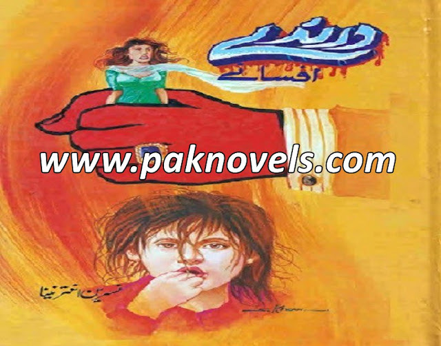 Urdu Short Stories By Nasreen Akhtar Naina