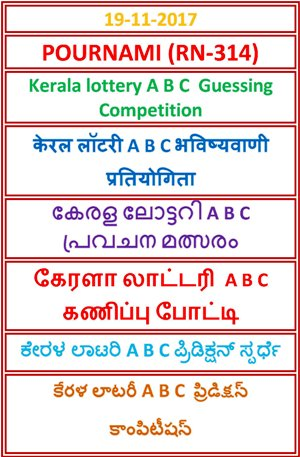 A B C Guessing Compatition POURNAMI RN-314