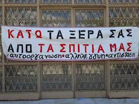 Το ΤΕΕ  Πελοποννήσου συμπαρίσταται στα 19 μέλη του κινήματος κατά των πλειστηριασμών