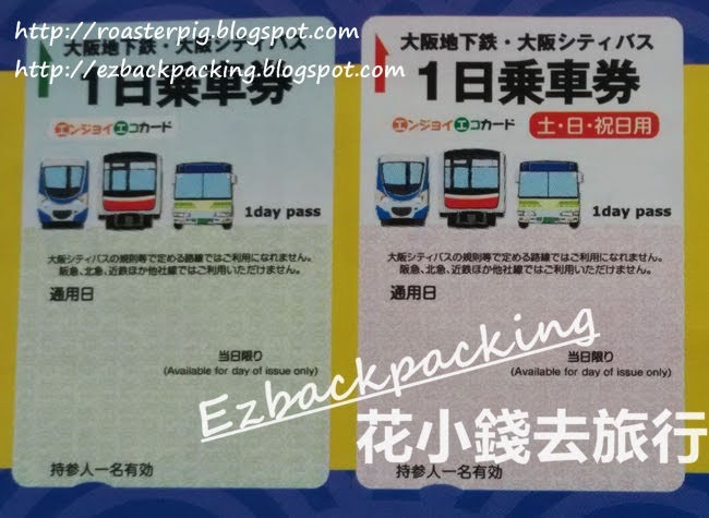 Osaka day pass大阪地鐵周遊卷@更新2019年2月(原:Osaka Vistors' Ticket PASS) - 花小錢去旅行
