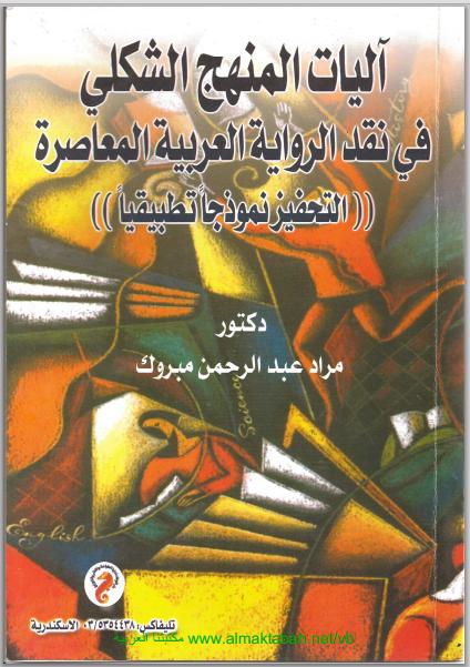 آليات المنهج الشكلي في نقد الرواية العربية المعاصرة ( التحفيز نموذجا تطبيقيا ) - مراد عبدالرحمن مبروك pdf