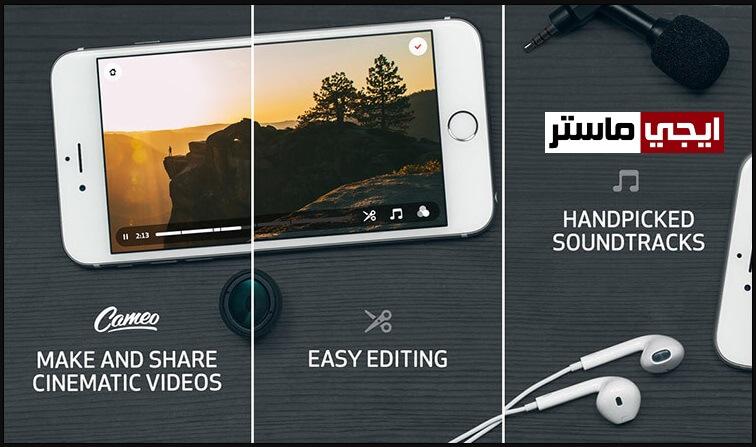 تطبيق Cameo المجاني للتعديل على مقاطع الفيديو