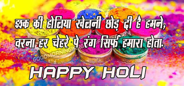 Happy Holi Shayari Wallpaper Download-Download Best Shayari With Best Wallpaper