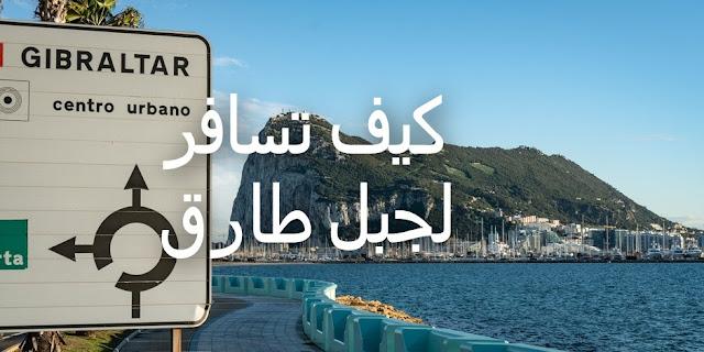 تأشيرة جبل طارق السياحية