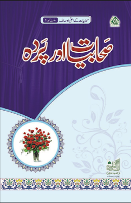 Download: Sahabiyat Ka Pardah pdf in Urdu