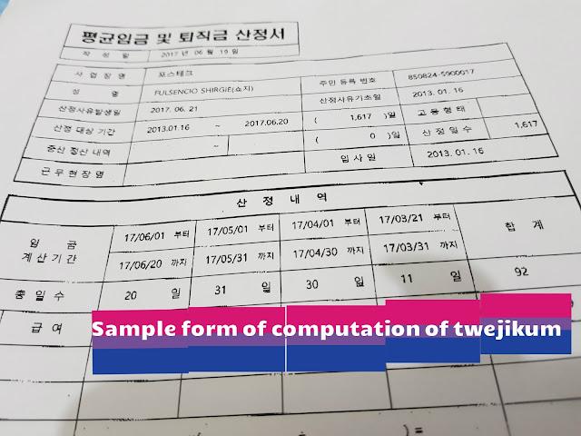 All About Twejikum (퇴직금) (Computation, Claiming, Etc.)