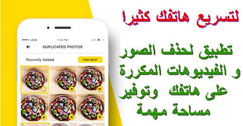طريقة حذف كل الصور المكررة والملفات و الفيديوهات في هاتفك لتسريعه عبر تطبيق duplicate media remover بدون روت
