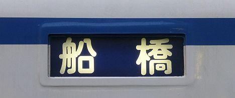 東武野田線 船橋行き 8000系