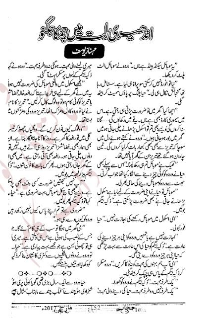 Andheri rat me chamka jugnoo novel by Mehnaz Yousaf