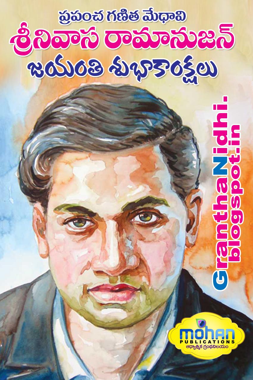 SrinivasaRamanujan, శ్రీనివాస రామానుజన్, Indian Mathametician