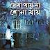 দেখা যায় না, শোনা যায় – অনীশ দেব–Dekha Jaina Shona Jai Pdf
