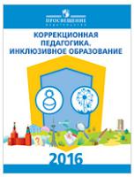 http://web.prosv.ru/assets/v2/img/subjects-2016/2016_korrekts.pdf